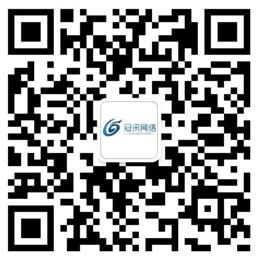冠讯网络微信公众号