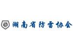 湖南省防雷协会