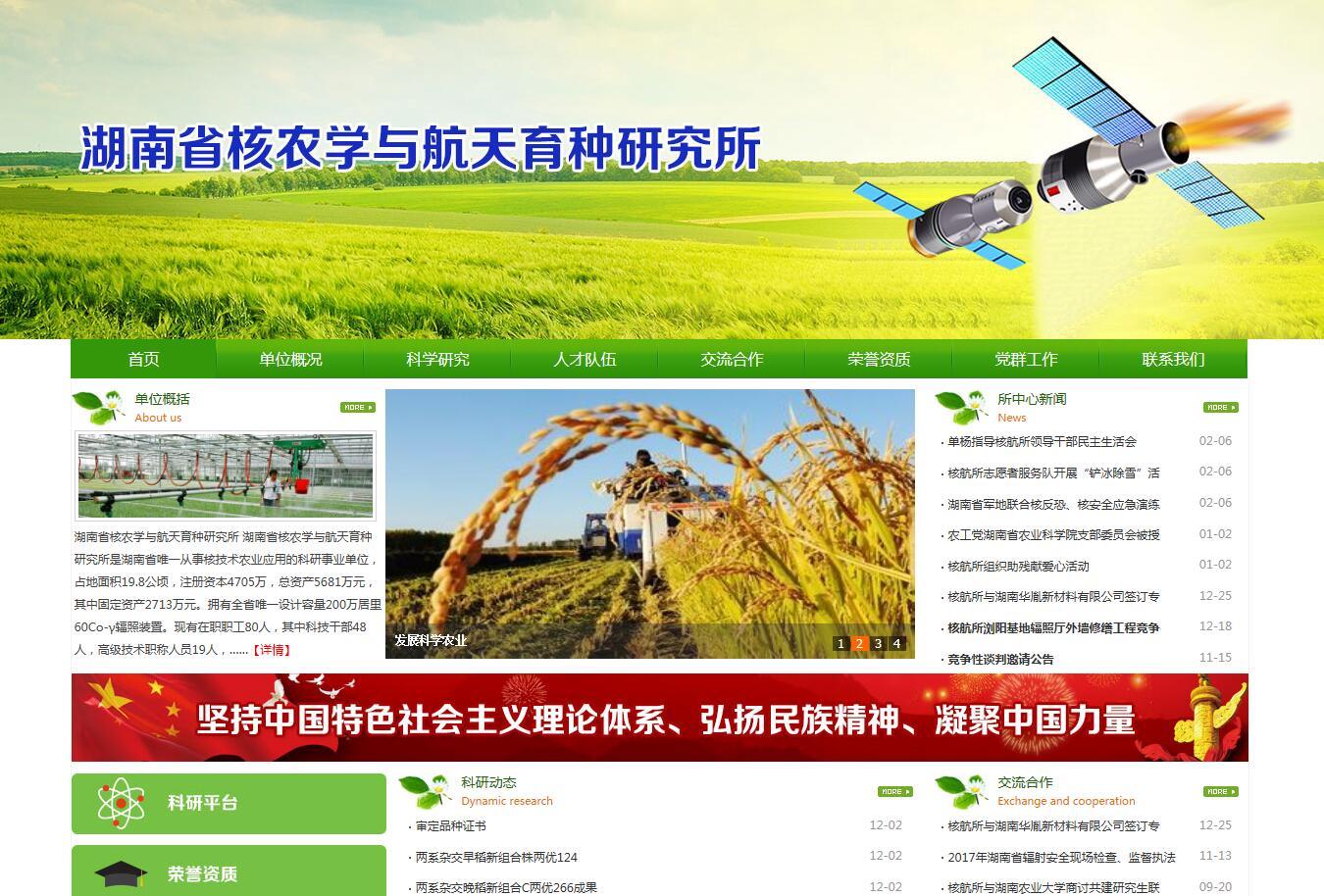 湖南省核农学与航天育种研究所