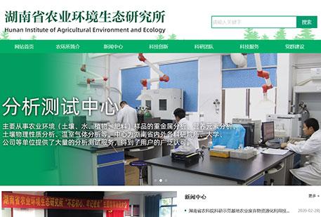 湖南省农业环境生态研究所