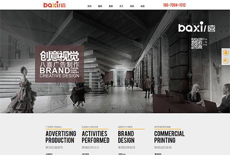 湖南八喜广告制作有限公司